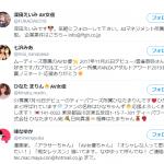 AV女優のツイッター事情02